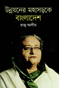 Bangladesh on the highway of development by Raju Alim