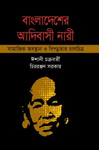 Bangladesher Adivasi