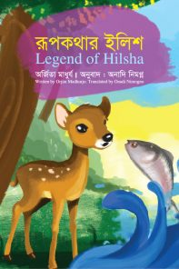 Legend of Hilsha cover front