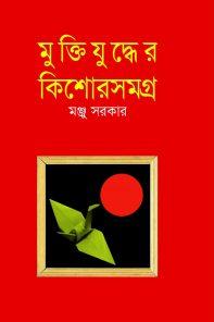 Muktijuddher Kishor samagra of Manju sarker