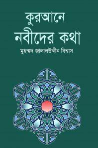 Qurane Nobider kotha