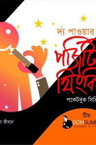 The Power of Positive Thinking-Bangla