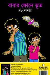 55. BABAR PHONEY BHUT by Manju Sarkar