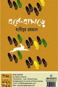 57. BONE BADARE By Habibur Rahman